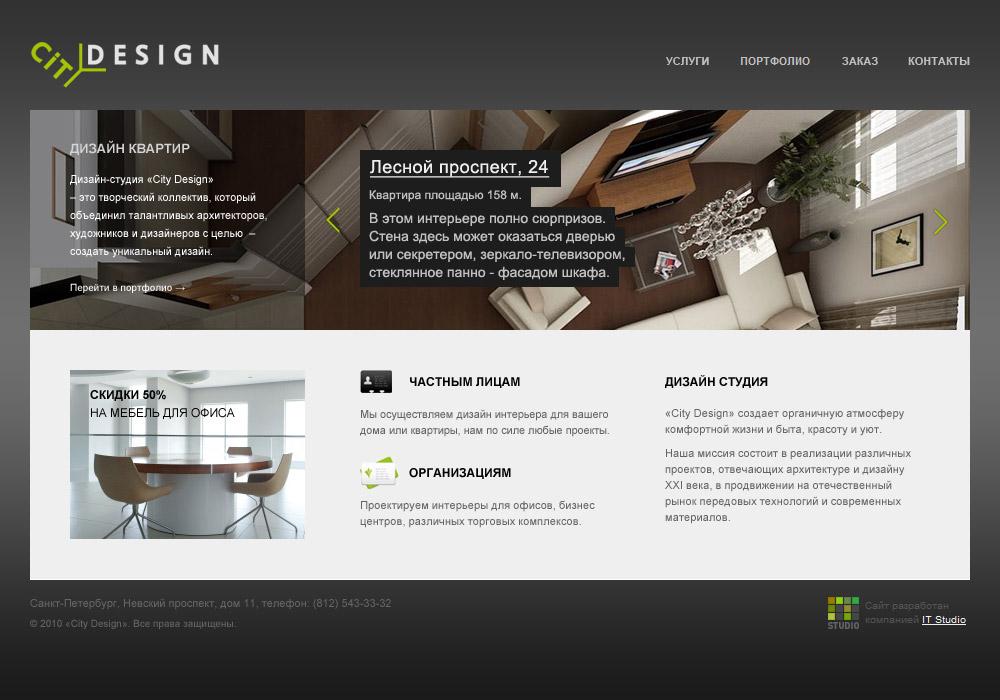 Сайты по интерьеру и дизайну